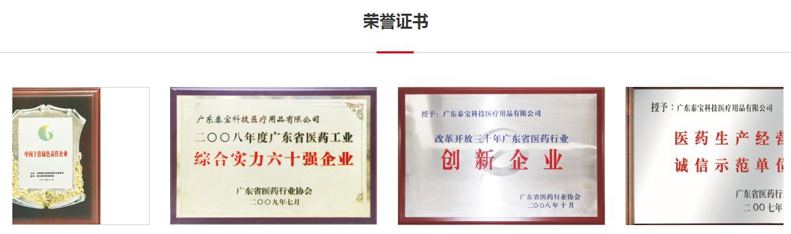 广东泰宝医疗荣誉证书.png