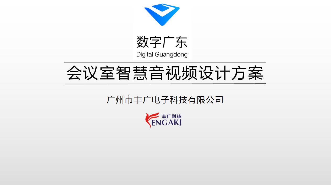 数字广东方案.png